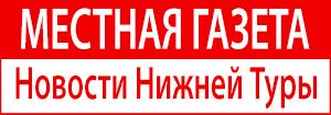 Местная Газета. Новости Нижней Туры